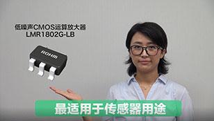 低噪声CMOS运算放大器