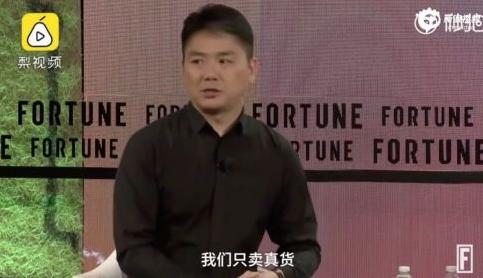 话里有话?刘强东回应与阿里巴巴相比优势:我们只卖真货