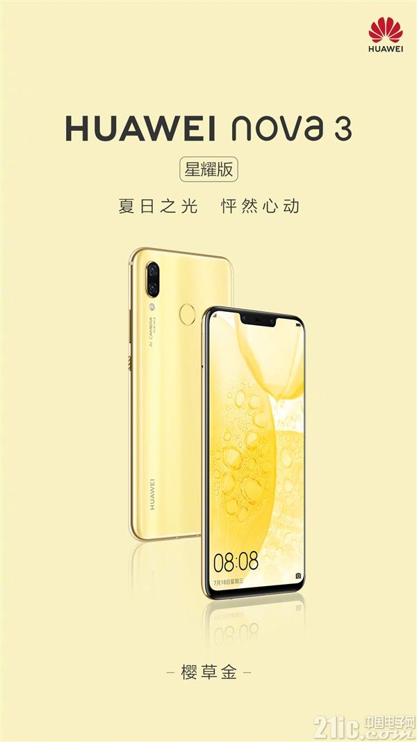 搭载麒麟970 华为nova 3开启预售