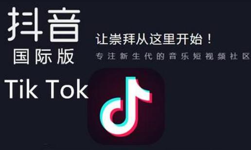 2853封投诉信!抖音海外版Tik Tok在印尼惨遭封禁