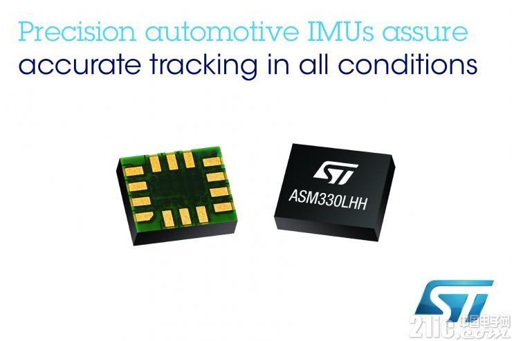 意法半导体推出支持汽车精确定位控制的新款高精度MEMS传感器