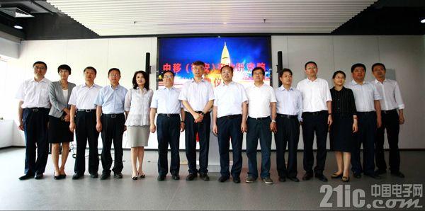 中国移动宣布成立雄安产业研究院