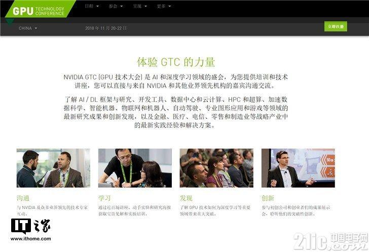 英伟达 GTC China在11月20日召开,老黄很有可能公布GPU路线图