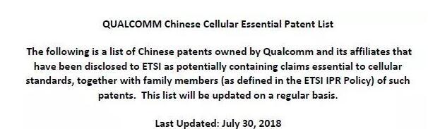 高通公开在中国的标准必要专利清单,其中多项专利由华为转让