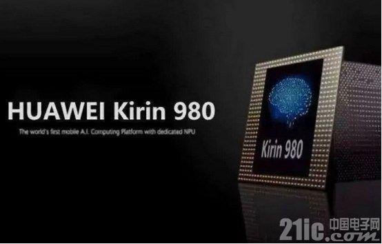 不只是7nm,猜猜麒麟980全球发布有哪些看点?