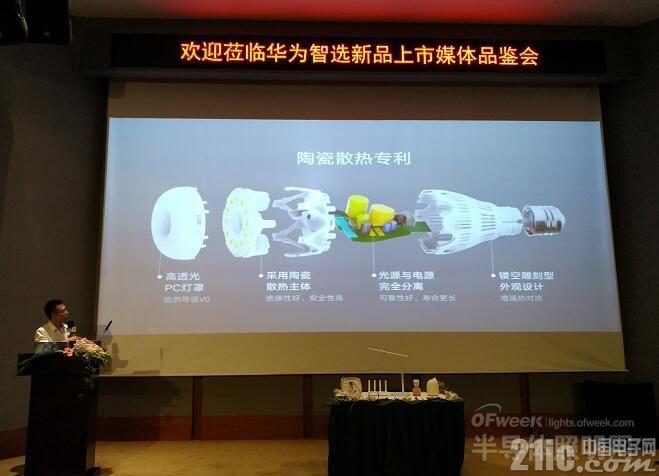 华为业务开始扩张,推出智能照明新品 加速布局智能家居市场