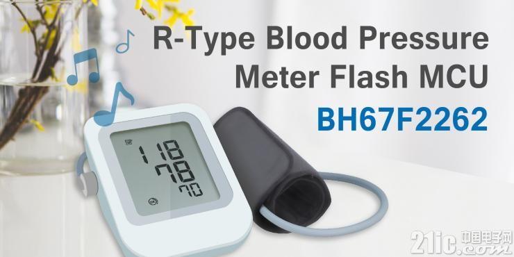 HOLTEK新推出BH67F2262语音型血压计MCU