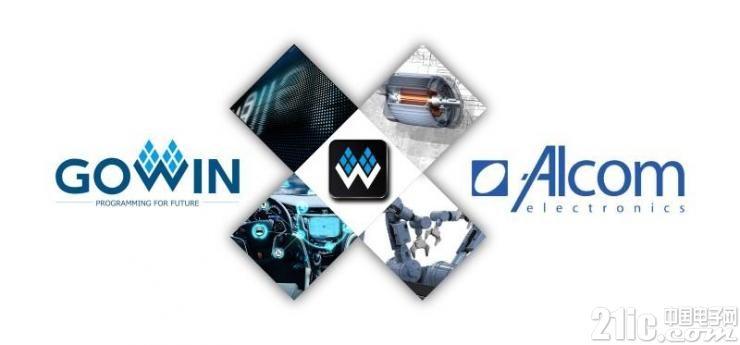 高云半导体签约Alcom电子为欧洲代理商