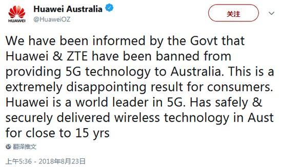 最终还是禁止了!澳大利亚机禁止华为和中兴供应5G网络设备