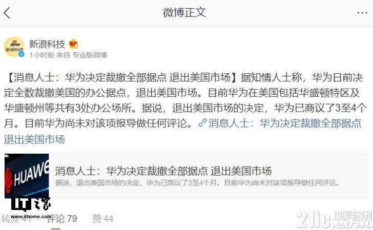 惊人传闻:华为决定裁撤全部据点,退出美国市场