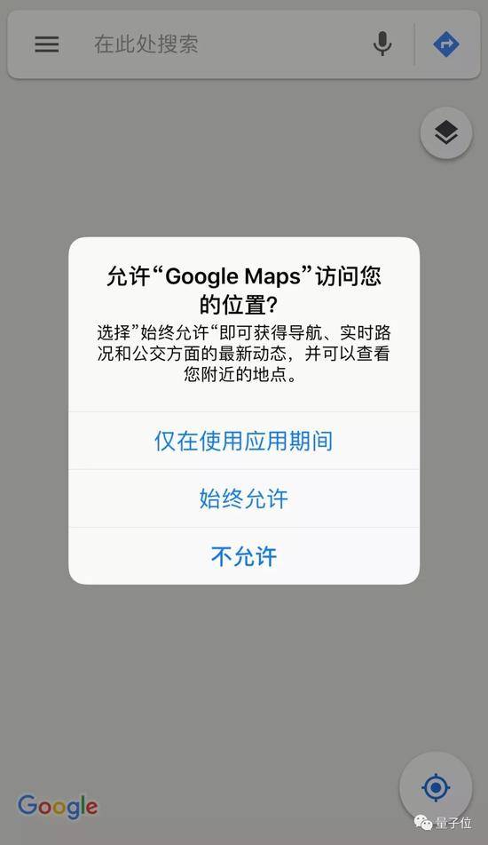 不止安卓!苹果用户也可能被谷歌偷位置信息