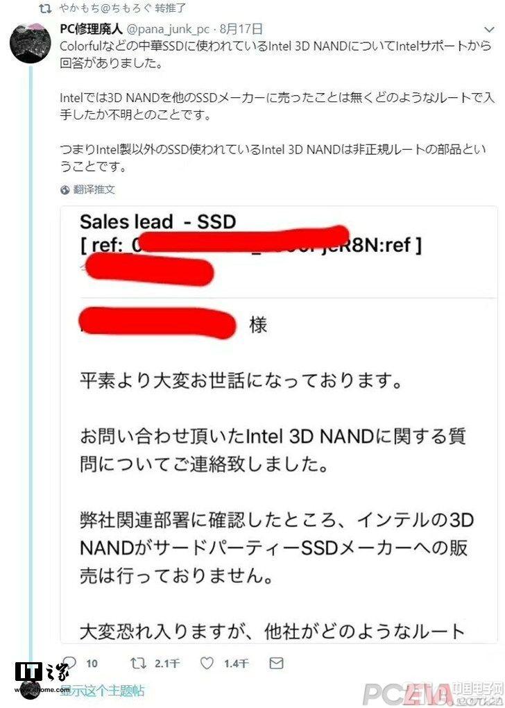 到底是什么问题?七彩虹称使用Intel的NAND,而Intel 3D NAND从不给第三方制造商