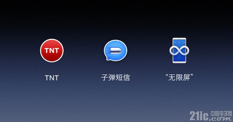 罗永浩创新交互秀不停:TNT、子弹短信、无限屏,还要自己开发底层系统