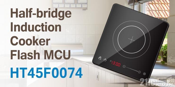 HOLTEK新推出HT45F0074半桥电磁炉MCU