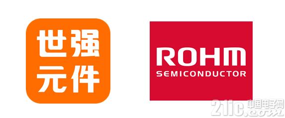 世强与罗姆Rohm签订授权分销协议 代理其全线产品