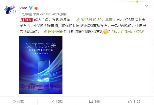 vivo X23正式官宣:9月6日,我们北京见!