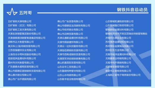 """五阿哥举行""""钢铁行业品牌日"""",新生态电商平台引关注"""