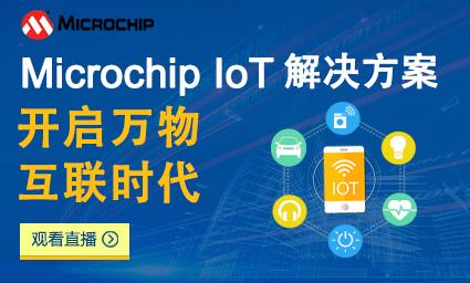 Microchip IoT解�Q方案�_�⑷f物互��r代