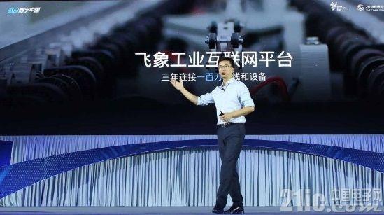 阿里云发布了飞象工业物联网平台,将接入100万产线和设备