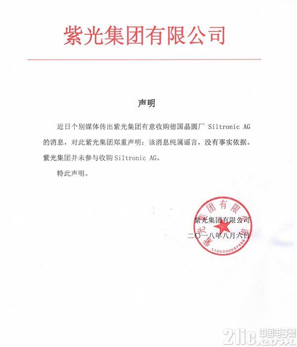 紫光否认收购世界第四晶圆厂德国Siltronic AG