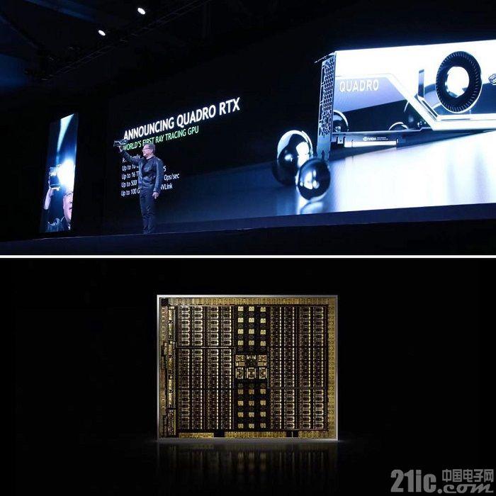 NVIDIA正式公布Turing架构:新增RT Core
