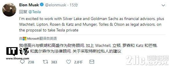 特斯拉私有化进程已开启,马斯克正到处寻找资金
