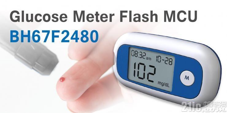 HOLTEK新推出BH67F2480血糖仪MCU