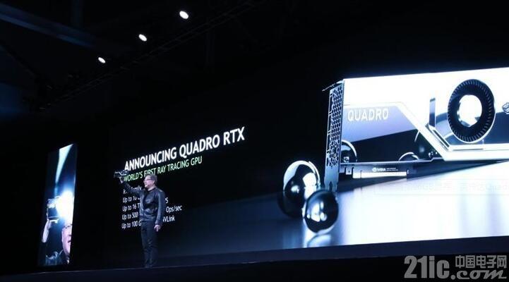 支持光线追踪!英伟达发布全新Quadro RTX专业卡