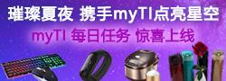 璀璨夏夜,点亮星空【myTI每日任务惊喜上线】