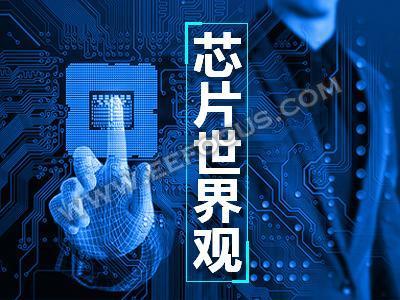 新架构不断出现,主流芯片架构正在发生重大变化?