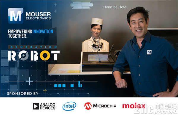 """贸泽电子携手格兰特・今原拜访机器人酒店  新一集""""Generation Robot""""思索人工智能未来发展趋势"""
