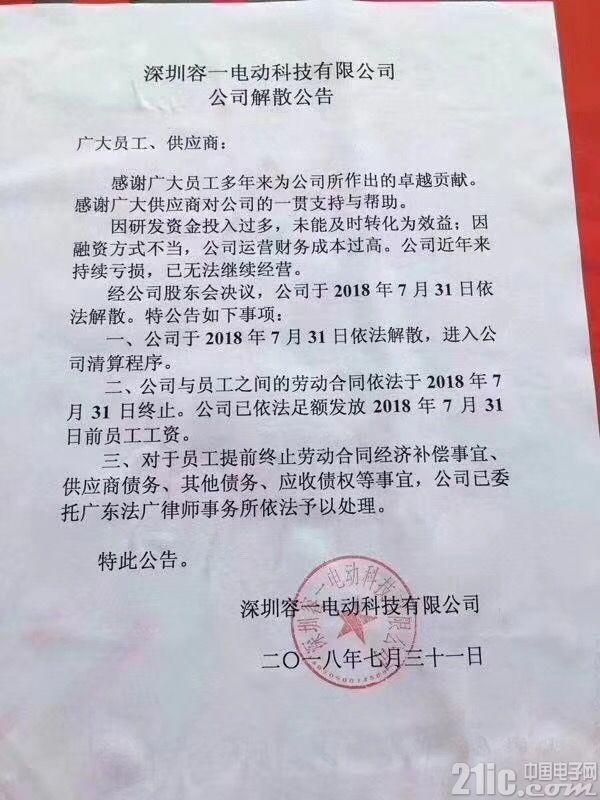 深圳容一电动科技解散!充电桩行业洗牌加剧,中小企业面临淘汰赛