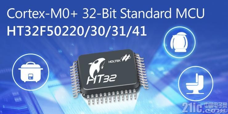 HOLTEK全新推出采用宽电压2.5V~5.5V供电,以Arm Cortex-M0+为核心的32-bit Flash微控制器HT32F502xx系列