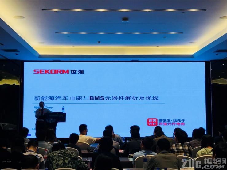 世强携新能源汽车电驱与BMS器件方案 出席亚太智能汽车技术论坛