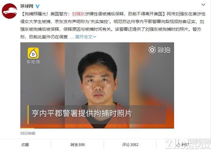 刘强东涉嫌性侵被拘后保释,警方:案件仍在调查