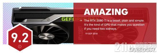 惊人!英伟达RTX 2080Ti获IGN 9.2分,迄今为止最强大的显卡