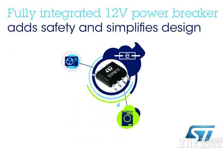 意法半导体全集成12V断路器增加安全功能,简化设计