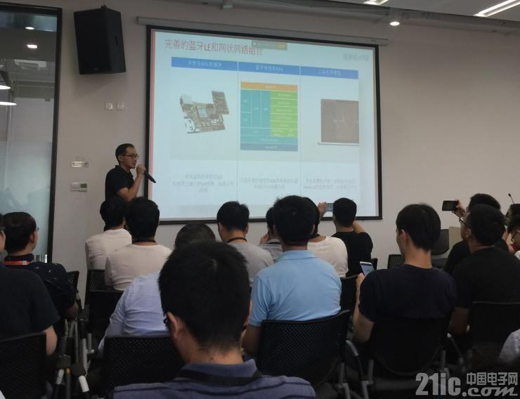 Silicon Labs携其模组伙伴出席  第一届天猫精灵蓝牙Mesh开发者交流会