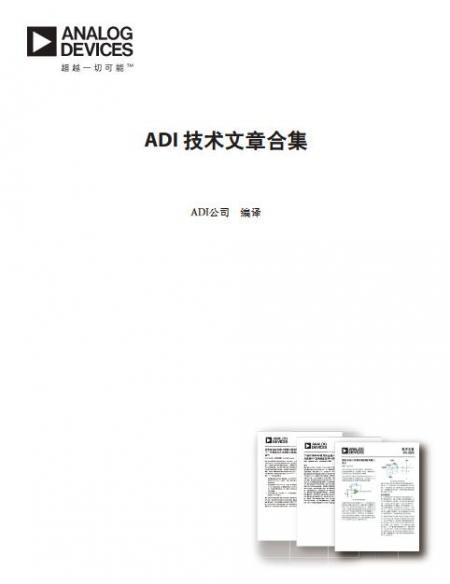ADI 6本精选电子书,限时下载 ing