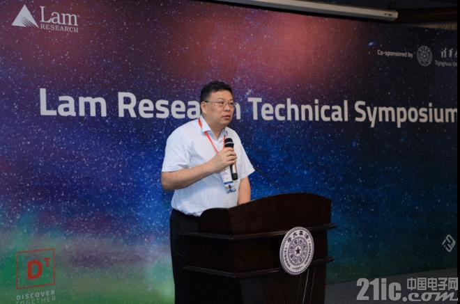泛林集团携清华大学举办技术研讨会