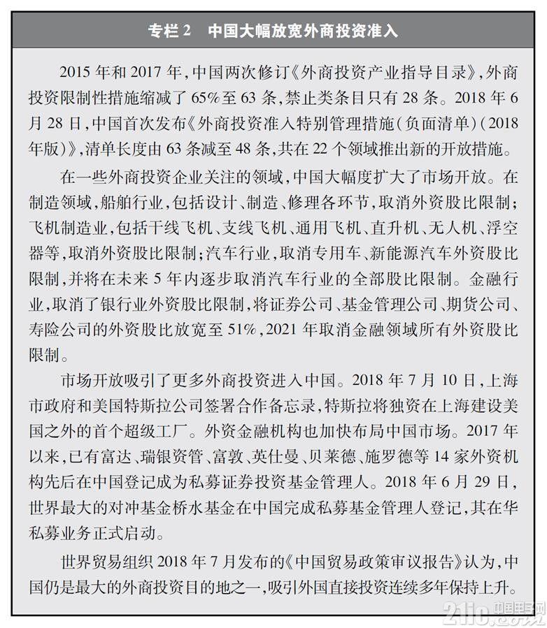 苹果高通英特尔上榜,国务院发布白皮书解读中美贸易战