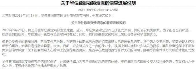 华住5亿个人数据泄露案告破:嫌疑人交易敲诈均未果