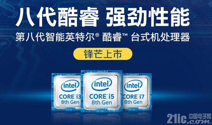 PC市场回暖,Intel 14nm芯片产能告急