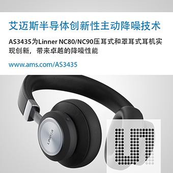 艾迈斯半导体主动降噪技术为Linner压耳式和罩耳式音频应用实现创新