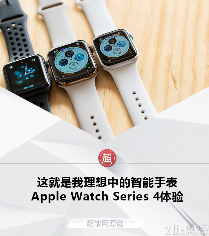 Apple Watch  4上手体验!确认过,是我理想中的智能手表