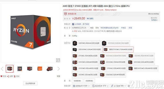 Intel 14nm处理器缺货、涨价,AMD总代也要封仓?AMD官方辟谣