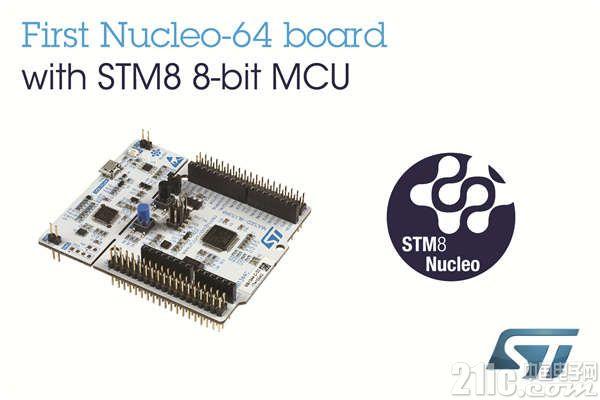 8位开发者可以轻松一些了!ST新推出两款STM8 Nucleo开发板