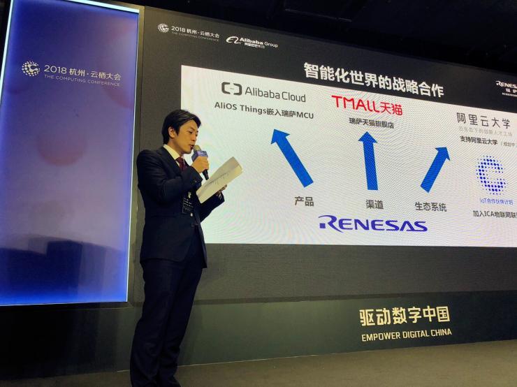 全面赋能物联网设备开发者,瑞萨电子与阿里巴巴展开深度战略合作