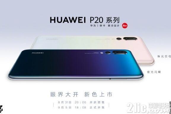 华为P20系列新增2种配色,目标卖2000万台,有戏吗?