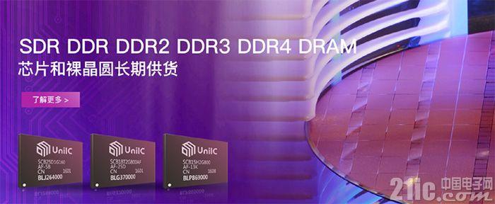 紫光国微:DRAM内存芯片已达世界主流设计水平,但产能无法保证
